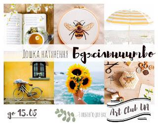"""Дошка натхнення """"Бджільництво"""""""