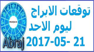توقعات الابراج ليوم الاحد 21-05-2017
