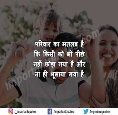 Family Status In Hindi For Whatsapp