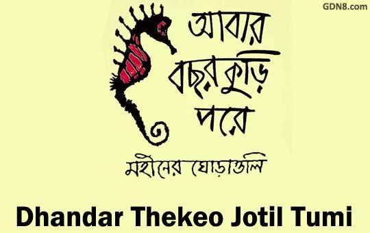 Dhandar Thekeo Jotil Tumi - Mohiner Ghoraguli