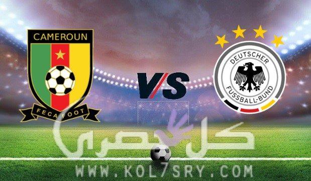 ملخص نتيجة مباراة المانيا والكاميرون اليوم فوز منتخب المانيا نتيجة اهداف 3-1 في كأس القارات 2017