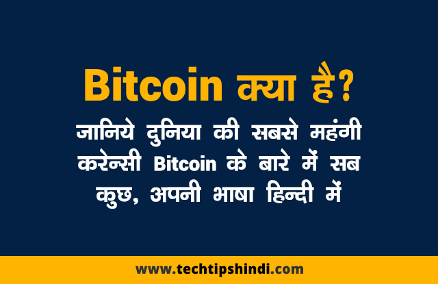 What is Bitcoin? - Bitcoin Tips in Hindi