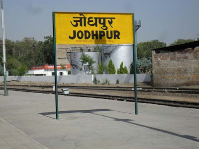 जोधपुर- मुनाबाव रेल लाइन