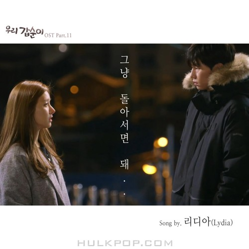 Lydia – Our Gab-Soon OST Part.11