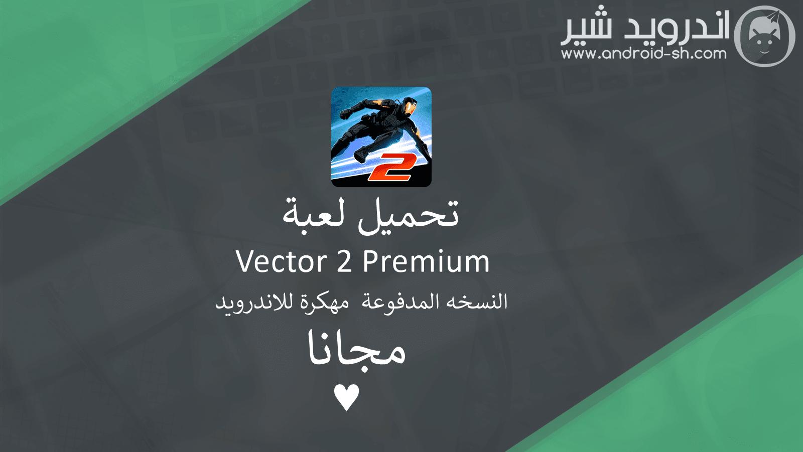تحميل لعبة vector 2 للاندرويد