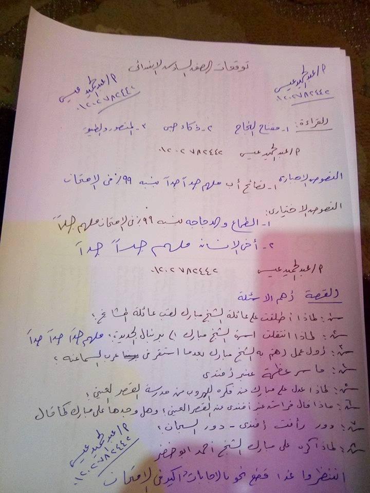 توقعات امتحان اللغة العربية سادس ابتدائي 2019