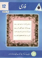 FA part 2 Persian Farsi book punjab board