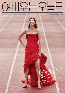 The Running Actress (2017)