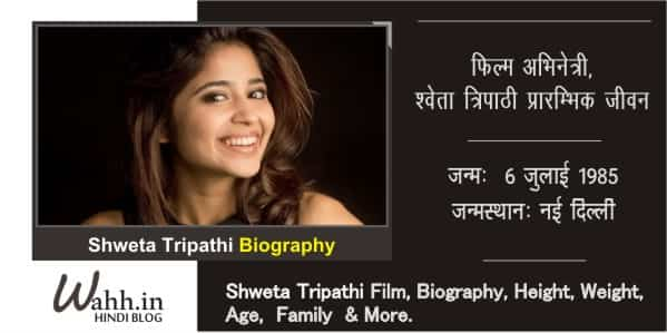 Shweta-Tripathi-Biography-in-Hindi