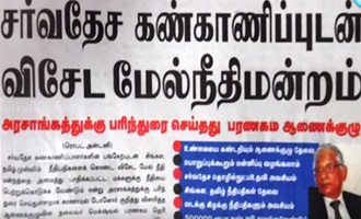 News paper in Sri Lanka : 22-08-2016