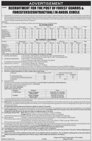 OFDC Jobs Nov 2014 - Forester, Forest Guard