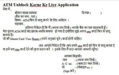 atm unblock karne ke liye application