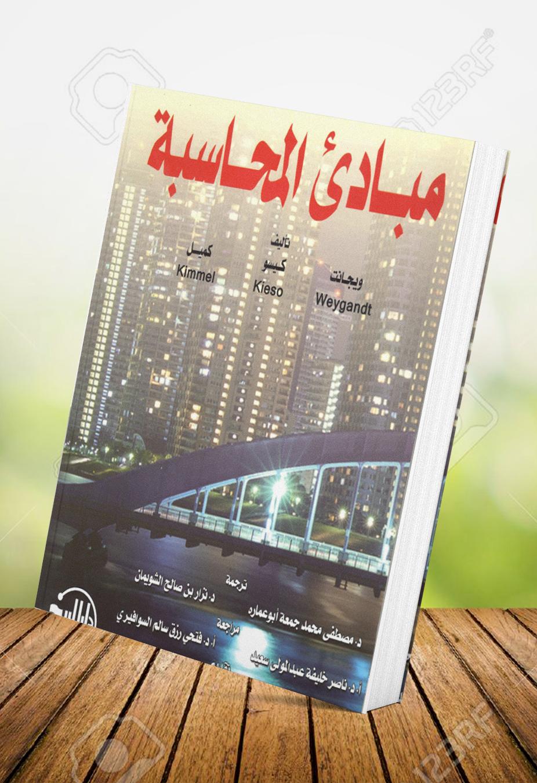 كتاب المحاسبة المالية