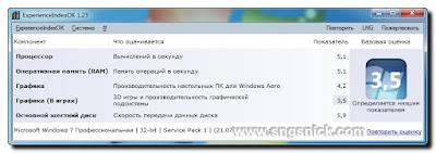 ExperienceIndexOK 1.23 - Интерфейс программы