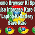 Google Chromeome Browser को Superfast कैसे करे और Laptop की Battery Save कैसे करे ( Top-5 Tips )