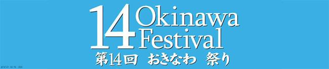 14º Okinawa Festival