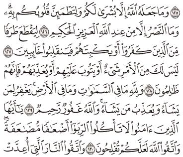 Tafsir Surat Ali Imron Ayat 126, 127, 128, 129, 130