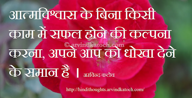 confidence, successful, cheating, Hindi Thought, QUote