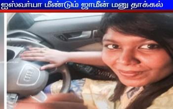 Chennai: Aishwarya again files bail plea