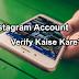 Instagram Account Ko Verify Kaise Kare (100% Working)