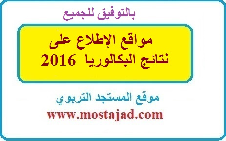 مواقع الإطلاع على نتائج البكالوريا 2016 Résultats du Bac 2016 au Maroc