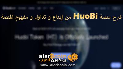 شرح منصة HuoBi من إيداع و تداول و مفهوم المنصة