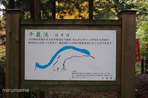 千巌渓の地図