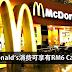 【好康】McDonald's 每消费RM35,就能享有RM6 Cash back!