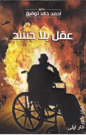 السلسلة القصصية عقل بلا جسد للكاتب أحمد خالد توفيق