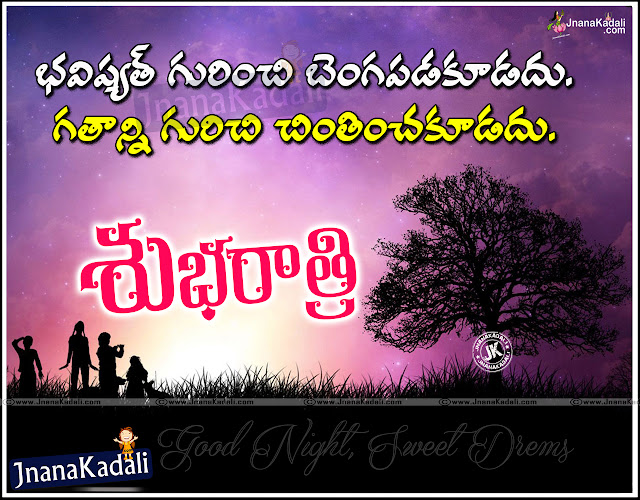 Good Night Wishes and Wallpapers with Nice Telugu Quotes,Good Night Quotes and Wishes in Telugu Wallpapers,Good Night Wishes and Greetings in Telugu with Love Feelings and Sayings with Nice Pictures,Good Night Images and Wishes in Telugu, Inspirational  Good night kavithalu,good night kavithalu in telugu,good night ha wallpapers,good night awesome single line quotes,good night quotes with wallpapers