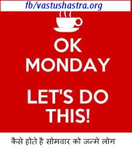 कैसे होते है सोमवार को जन्मे लोग - character of persons born on monday