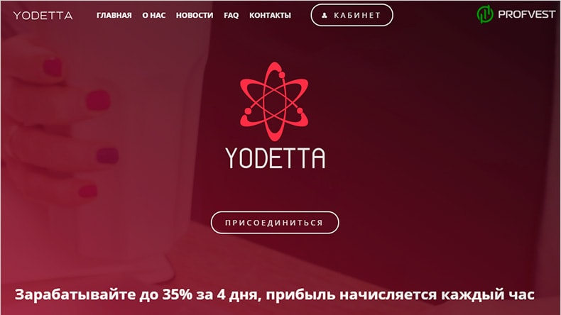 Yodetta обзор и отзывы HYIP-проекта