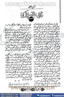 Wo nahin mila to malal kya by Nadia Ahmed Part 1