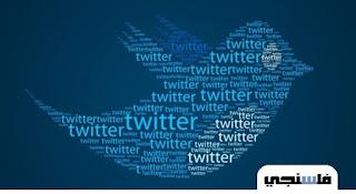 طريقة نشر المواضيع تلقائياً على تويتر