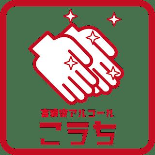 【菊水酒造のアルコール77】はamazonや楽天で購入できる!