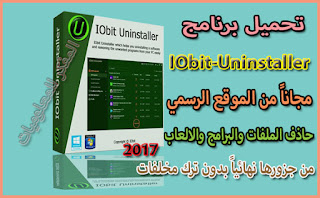 الدرس: تحميل برنامج IObit Uninstaller 6 مجاناً حاذف جميع الملفات والبرامج من جزورها من الموقع الرسمي برابط مباشر2017 Download IObit Uninstaller