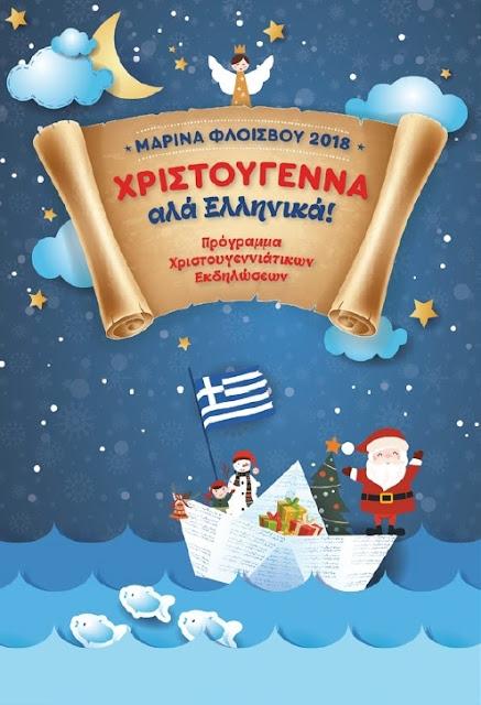 xristougenna-ala-ellhnika-sth-marina-floisvou