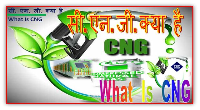 सी. एन. जी. क्या है - What Is CNG