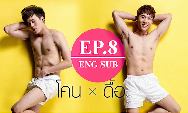 The Underwear The Series EP.8 [รัก/ชั้น/นัย] Full Episode