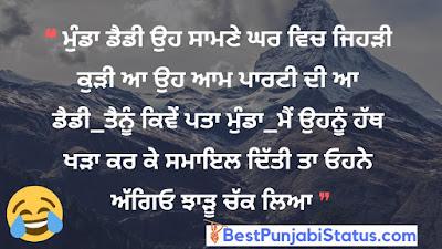 Punjabi Jokes in Punjabi
