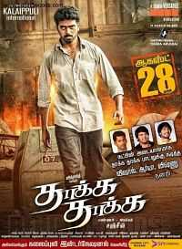 Thakka Thakka 2015 Hindi Dubbed Tamil Movie Download 400MB Dual Audio