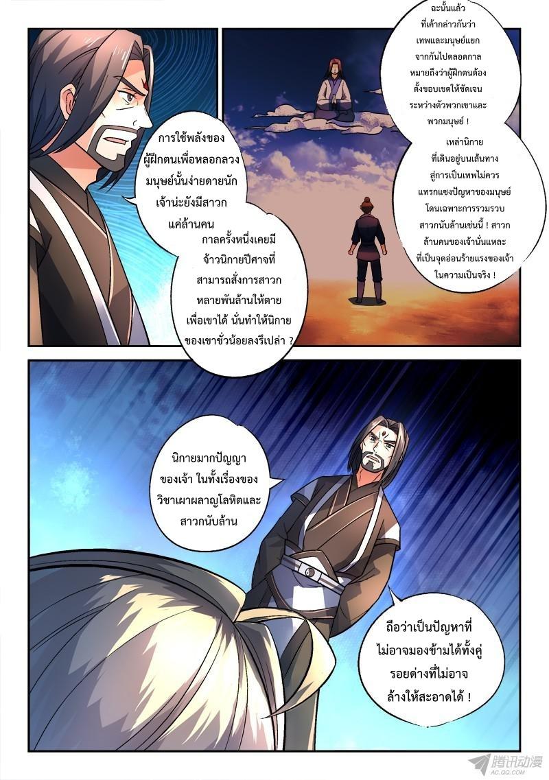 อ่านการ์ตูน Spirit Blade Mountain 143 ภาพที่ 9