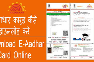 आधार कार्ड कैसे डाउनलोड करे?How to Download E-Aadhar Card Online?