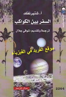 كتاب السفر بين الكواكب pdf مترجم، تأليف. أ. شتيرنفلد، شوقي جلال، كتب عن الكواكب والنجوم، كتب عن الفضاء والفلك pdf