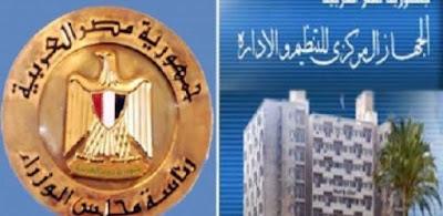 اعلان وظائف الجهاز المركزى للتنظيم والاداره منشور فى 25/12/2017