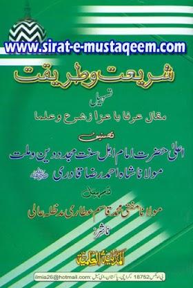 Shariat o Tareeqat Urdu Book