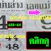 มาแล้ว...เลขเด็ดงวดนี้ 2ตัวตรงๆ หวยซอง เลขแม่นล่าง งวดวันที่ 1/4/62