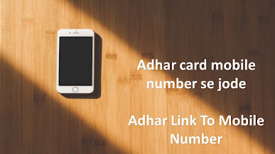 Aaadhar link to mobile number
