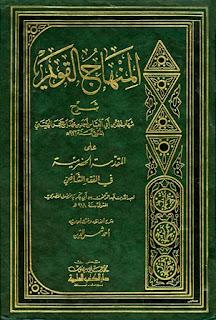 تحميل كتاب المنهاج القويم شرح المقدمة الحضرمية - ابن حجر الهيثمي الشافعي