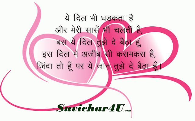 Pyar Bhara Suvichar in Hindi